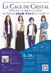 20130429chirashi.jpg